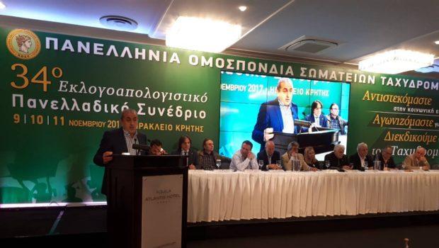 Ο Σ. Βαρδάκης στο 34ο Πανελλαδικό Συνέδριο της Πανελλήνιας Ομοσπονδίας Σωματείων Ταχυδρομικών