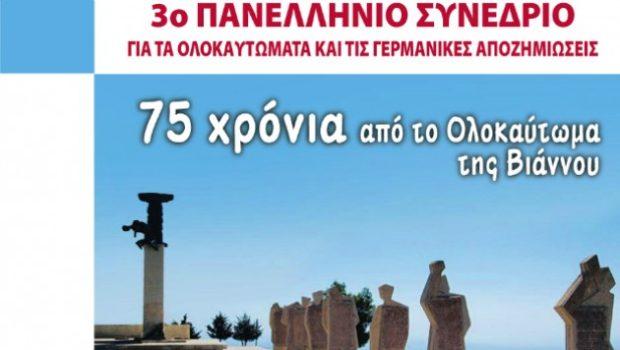 Πρόσκληση για συμμετοχή στις εργασίες του 3ου Πανελλήνιου Συνεδρίου για τα Ολοκαυτώματα και τις Γερμανικές Αποζημιώσεις με διεθνή συμμετοχή (Αμιράς Βιάννου, 14-15.9.2018)