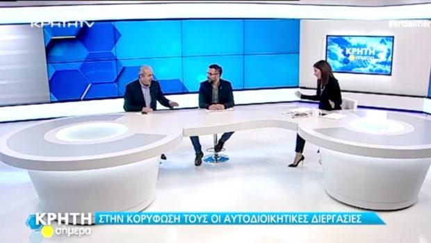Συνέντευξη Σωκράτη Βαρδάκη στο Κρήτη TV