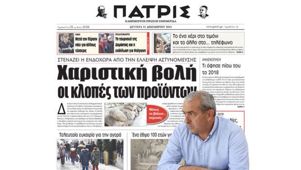 Το δικό μας μνημόνιο επαναφέρει την αξιοπρέπεια του Έλληνα