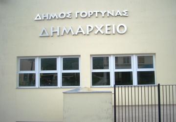 Ενίσχυση 250.000 ευρώ από το Υπ. Εσωτερικών για τον Δήμο Γόρτυνας