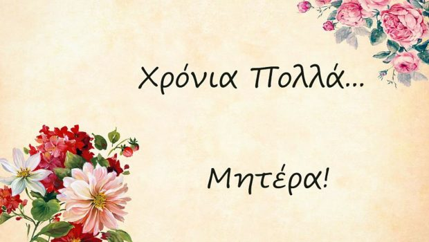Μήνυμα του Σωκράτη Βαρδάκη για την γιορτή της Μητέρας