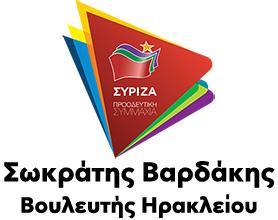 Σωκράτης Βαρδάκης - Βουλευτής Ηρακλείου ΣΥΡΙΖΑ