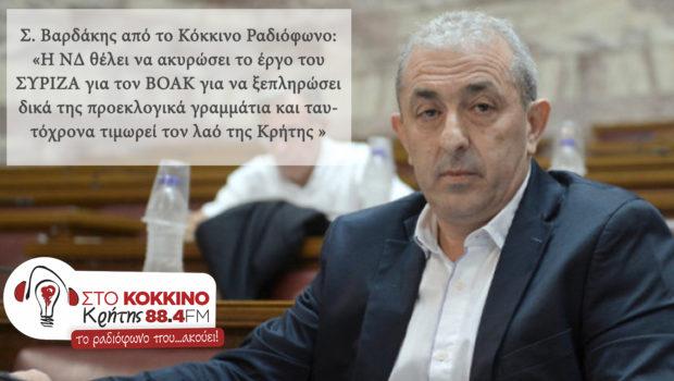 Σ. Βαρδάκης: Η ΝΔ ξεπληρώνει γραμμάτια σε εργολάβους με τον ΒΟΑΚ