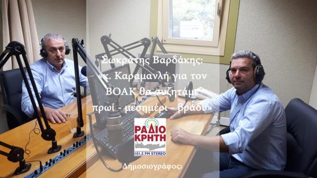 Συνέντευξη του Σωκράτη Βαρδάκη στο Ράδιο Κρήτη 101.5