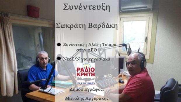 Συνέντευξη του Σωκράτη Βαρδάκη στο Ράδιο Κρήτη (101.5)