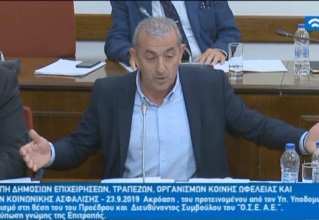 Στην επιτροπή της Βουλής κατά την συνεδρίαση για την επιλογή προέδρου και Δντος Συμβούλου για τον ΟΣΕ Α.Ε.