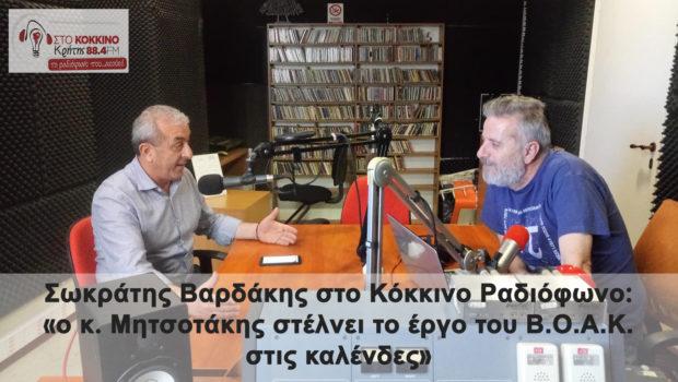 Σωκράτης Βαρδάκης: «ο κ. Μητσοτάκης στέλνει το έργο του Β.Ο.Α.Κ.  στις καλένδες»
