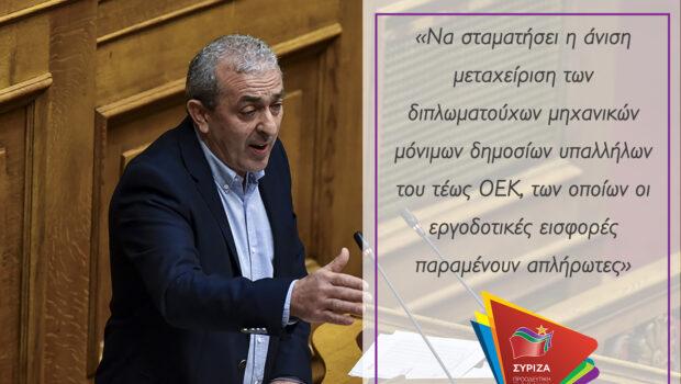 Σ. Βαρδάκης: «Να σταματήσει η άνιση μεταχείριση των διπλωματούχων μηχανικών μόνιμων δημοσίων υπαλλήλων του τέως ΟΕΚ, των οποίων οι εργοδοτικές εισφορές παραμένουν απλήρωτες»