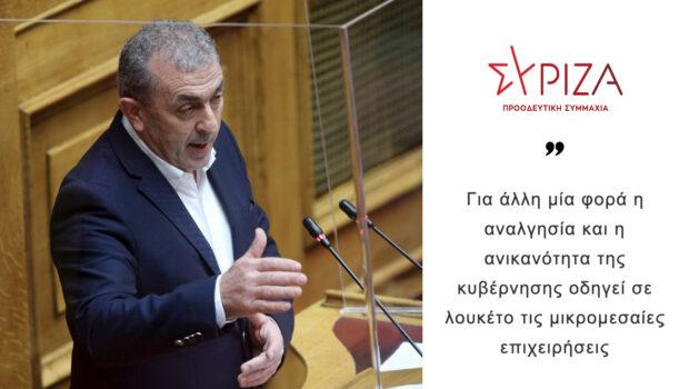 Σωκράτης Βαρδάκης: «Για άλλη μία φορά η αναλγησία και η ανικανότητα της κυβέρνησης οδηγεί σε λουκέτο τις μικρομεσαίες επιχειρήσεις»