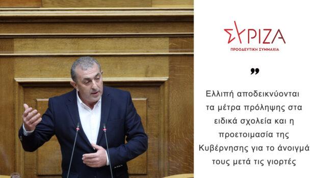 Σωκράτης Βαρδάκης: «Ελλιπή αποδεικνύονται τα μέτρα πρόληψης στα ειδικά σχολεία και η προετοιμασία της Κυβέρνησης για το άνοιγμά τους μετά τις γιορτές»