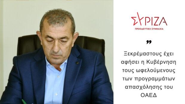Σωκράτης Βαρδάκης: «Ξεκρέμαστους έχει αφήσει η Κυβέρνηση τους ωφελούμενους των προγραμμάτων απασχόλησης του ΟΑΕΔ»