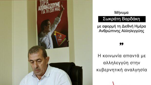 Σωκράτης Βαρδάκης: «Η κοινωνία απαντά με αλληλεγγύη στην κυβερνητική αναλγησία»