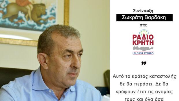 """Σωκράτης Βαρδάκης: """"Αυτό το κράτος καταστολής δεν θα περάσει. Δεν θα κρύψουν έτσι τις ανομίες τους και όλα όσα συμβαίνουν τον τελευταίο καιρό"""""""