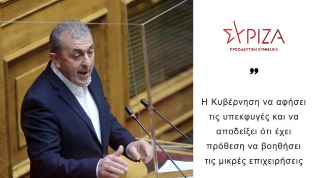 Σωκράτης Βαρδάκης: «Η Κυβέρνηση να αφήσει τις υπεκφυγές και να αποδείξει ότι έχει πρόθεση να βοηθήσει τις μικρές επιχειρήσεις»