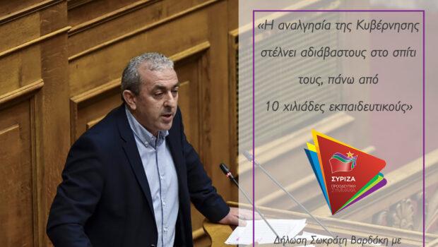 Σ. Βαρδάκης: «Η αναλγησία της Κυβέρνησης στέλνει αδιάβαστους πάνω από 10 χιλιάδες εκπαιδευτικούς»