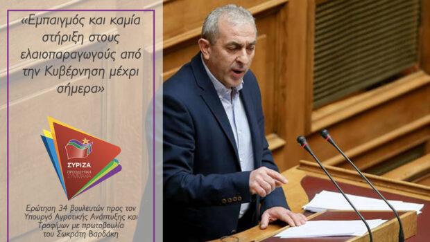 Την άμεση στήριξη των ελαιοπαραγωγών ζητούν 34 βουλευτές του ΣΥΡΙΖΑ με ερώτηση προς τον Υπουργό Αγροτικής Ανάπτυξης