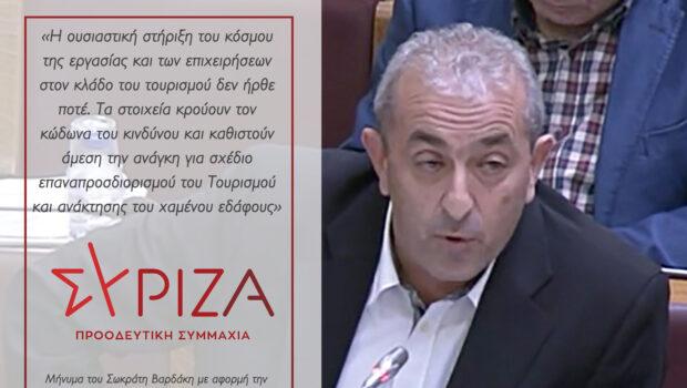 Σ.Βαρδάκης: Η ουσιαστική στήριξη του κόσμου της εργασίας και των επιχειρήσεων τουρισμού δεν ήρθε ποτέ