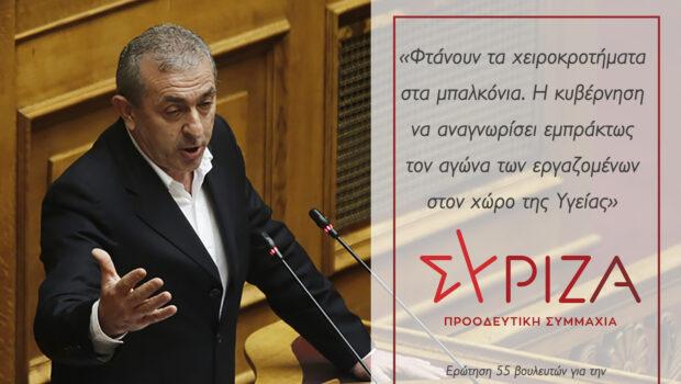Σωκράτης Βαρδάκης : «Φτάνουν τα χειροκροτήματα στα μπαλκόνια, η κυβέρνηση να αναγνωρίσει εμπράκτως τον αγώνα των εργαζομένων στον χώρο της Υγείας»