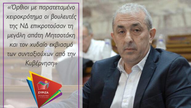 Σ. Βαρδάκης: «Όρθιοι με παρατεταμένο χειροκρότημα οι βουλευτές της ΝΔ επικροτούσαν τη μεγάλη απάτη Μητσοτάκη και τον χυδαίο εκβιασμό των συνταξιούχων από την Κυβέρνηση»