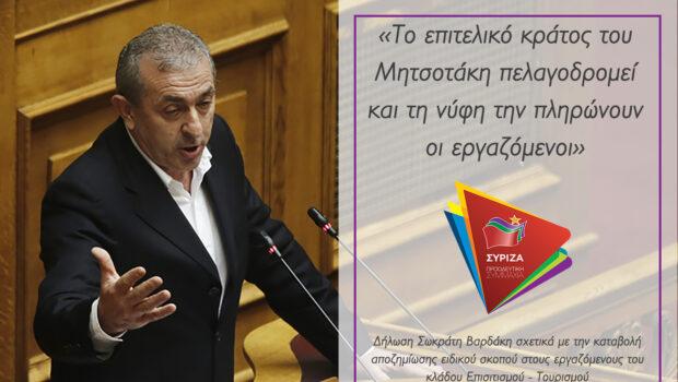 Σωκράτης Βαρδάκης: «Το επιτελικό κράτος του Μητσοτάκη πελαγοδρομεί και τη νύφη την πληρώνουν οι εργαζόμενοι»