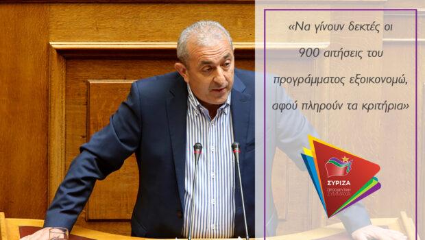Κοινοβουλευτική παρέμβαση των βουλευτών Ηρακλείου για τις εκκρεμείς αιτήσεις προγράμματος «ΕΞΟΙΚΟΝΟΜΗΣΗ ΚΑΤ' ΟΙΚΟΝ ΙΙ»