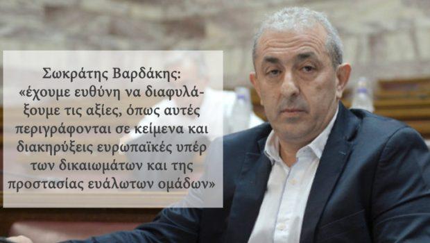 Σωκράτης Βαρδάκης: «Έχουμε ευθύνη να διαφυλάξουμε τις αξίες, όπως αυτές περιγράφονται σε κείμενα και διακηρύξεις ευρωπαϊκές υπέρ των δικαιωμάτων και της προστασίας ευάλωτων ομάδων»