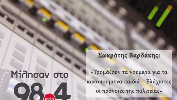 Συνέντευξη του Σωκράτη Βαρδάκη στο ράδιο 9.84 και την δημοσιογράφο Αγγέλα Δουλγεράκη για την Παγκόσμια ημέρα για τα Δικαιώματα του παιδιού