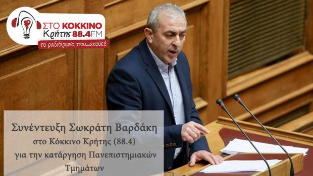 Σ. Βαρδάκης: Η ΝΔ συστηματικά υποβαθμίζει τη δημόσια παιδεία