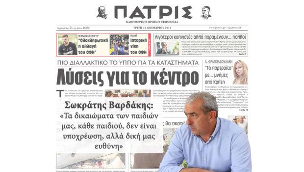 """Σωκράτης Βαρδάκης: """"Τα δικαιώματα των παιδιών μας, κάθε παιδιού, δεν είναι υποχρέωση, αλλά δική μας ευθύνη"""""""
