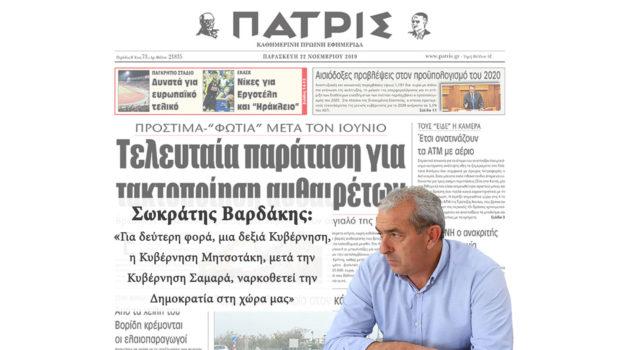Σωκράτης Βαρδάκης: «Για δεύτερη φορά, μια δεξιά Κυβέρνηση, η Κυβέρνηση Μητσοτάκη, μετά την Κυβέρνηση Σαμαρά, ναρκοθετεί την Δημοκρατία στη χώρα μας»