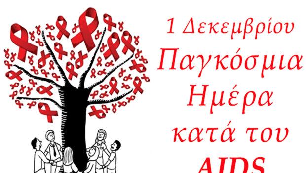 Μήνυμα Σωκράτη Βαρδάκη για την Παγκόσμια ημέρα κατά του AIDS