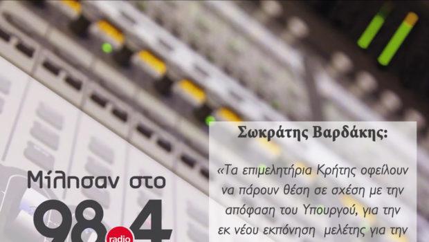 Συνέντευξη Σωκράτη Βαρδάκη στο Ράδιο 9.84 για το Μεταφορικό Ισοδύναμο