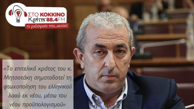 Σωκράτης Βαρδάκης στο Κόκκινο Κρήτης: «Το επιτελικό κράτος του κ. Μητσοτάκη σηματοδοτεί τη φτωχοποίηση του ελληνικού λαού εκ νέου, μέσω του νέου προϋπολογισμού»