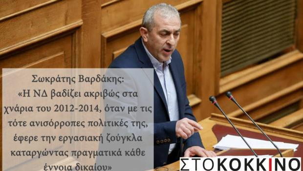 Σωκράτης Βαρδάκης: «Η ΝΔ βαδίζει ακριβώς στα χνάρια του 2012-2014, όταν με τις τότε ανισόρροπες πολιτικές της, έφερε την εργασιακή ζούγκλα καταργώντας πραγματικά κάθε έννοια δικαίου»