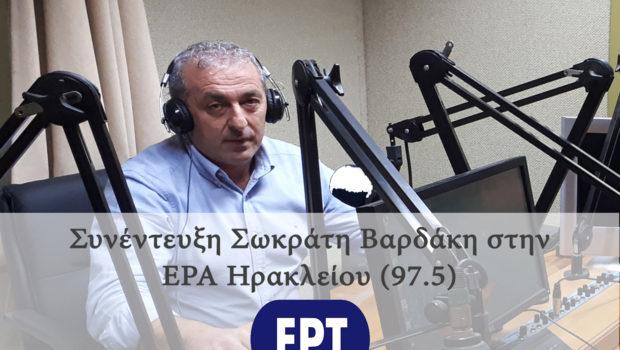 Συνέντευξη Σωκράτη Βαρδάκη στην ΕΡΑ Ηρακλείου (97.5)