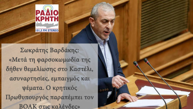 Σωκράτης Βαρδάκης: «Μετά τη φαρσοκωμωδία της δήθεν θεμελίωσης στο Καστέλι, ασυναρτησίες, εμπαιγμός και ψέματα. Ο κρητικός Πρωθυπουργός παραπέμπει τον ΒΟΑΚ στις καλένδες»