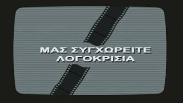 Επερώτηση 46 βουλευτές του ΣΥΡΙΖΑ, για τα πρωτοφανή φαινόμενα λογοκρισίας στην ΕΡΤ τις τελευταίες ημέρες
