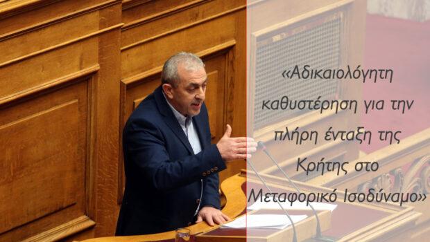 Σωκράτης Βαρδάκης: «Αδικαιολόγητη καθυστέρηση για την πλήρη ένταξη της Κρήτης στο Μεταφορικό Ισοδύναμο»
