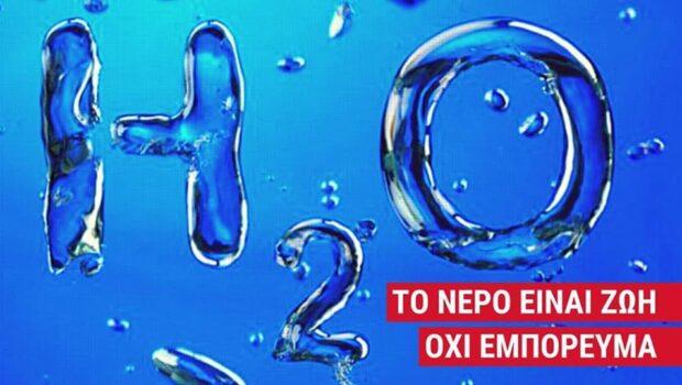 Σωκράτης Βαρδάκης: «Υπόθεση – ιδιωτικοποίηση του νερού: Η κυβέρνηση μετατρέπει το δημόσιο σε εγγυητή των συμφερόντων του εκάστοτε ιδιώτη»