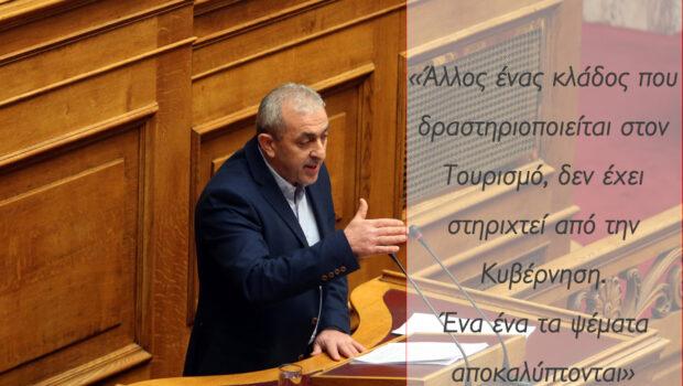 Σωκράτης Βαρδάκης: «Άλλος ένας κλάδος του Τουρισμού δεν έχει στηριχτεί από την Κυβέρνηση. Ένα ένα τα ψέματα αποκαλύπτονται.»