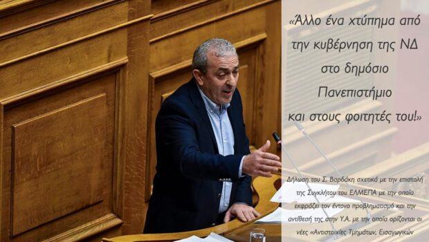 Σωκράτης Βαρδάκης: «Άλλο ένα χτύπημα από την κυβέρνηση της ΝΔ στο δημόσιο Πανεπιστήμιο, και στους φοιτητές του!»
