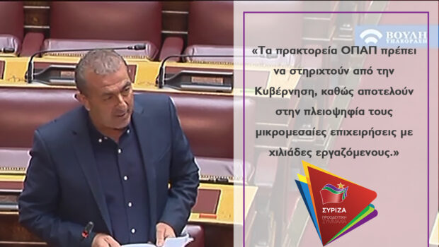 Σ. Βαρδάκης: «Τα πρακτορεία ΟΠΑΠ πρέπει να στηριχτούν από την Κυβέρνηση, καθώς αποτελούν στην πλειοψηφία τους μικρομεσαίες επιχειρήσεις με χιλιάδες εργαζόμενους.»