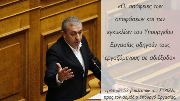 Σωκράτης Βαρδάκης: «Οι ασάφειες των αποφάσεων και των εγκυκλίων του Υπουργείου Εργασίας οδηγούν τους εργαζόμενους σε αδιέξοδο»