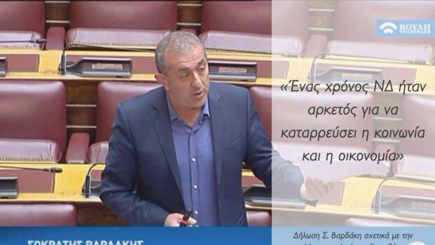 Σωκράτης Βαρδάκης: «Ένας χρόνος ΝΔ ήταν αρκετός για να καταρρεύσει η κοινωνία και η οικονομία»