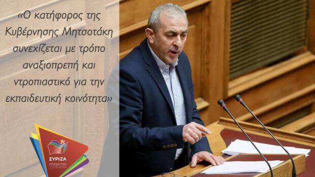 Σωκράτης Βαρδάκης: «Ο κατήφορος της Κυβέρνησης Μητσοτάκη συνεχίζεται με τρόπο αναξιοπρεπή και ντροπιαστικό για την εκπαιδευτική κοινότητα»