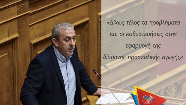 Σωκράτης Βαρδάκης: «Δίχως τέλος τα προβλήματα και οι καθυστερήσεις στην εφαρμογή της δίχρονης προσχολικής αγωγής»