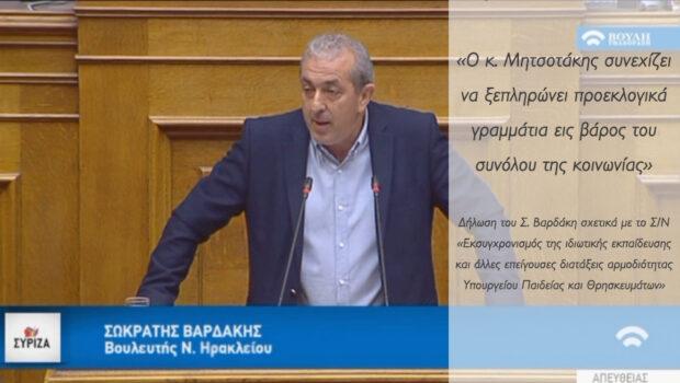 Σ. Βαρδάκης: «Ο κ. Μητσοτάκης συνεχίζει να ξεπληρώνει προεκλογικά γραμμάτια εις βάρος του συνόλου της κοινωνίας»