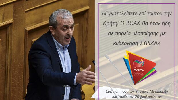 Σωκράτης Βαρδάκης: «Εγκαταλείπετε επί τούτου την Κρήτη! Ο ΒΟΑΚ θα ήταν ήδη  σε πορεία υλοποίησης με κυβέρνηση ΣΥΡΙΖΑ»