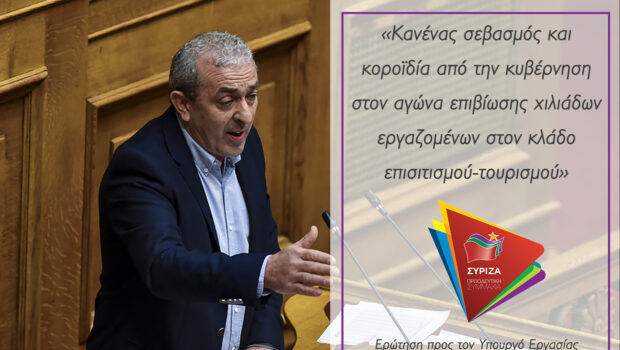 Σωκράτης Βαρδάκης: «Κανένας σεβασμός και κοροϊδία από την κυβέρνηση στον αγώνα επιβίωσης χιλιάδων εργαζομένων στον κλάδο επισιτισμού-τουρισμού»